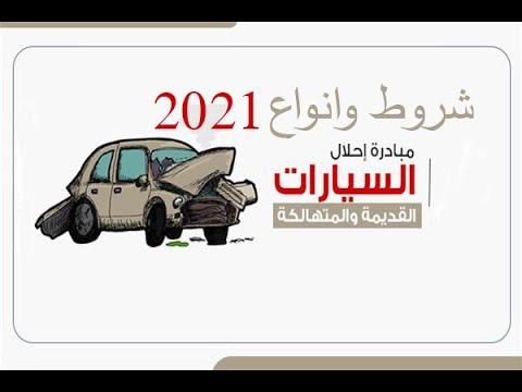 تعرف على شروط استبدال التاكسي في مبادرة احلال السيارات 2021