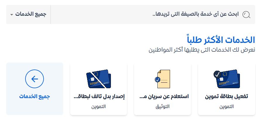 رابط اضافة المواليد على بطاقة التموين 2021 موقع دعم مصر وبوابة مصر الرقمية بالرقم القومي